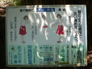 高千穂神社のお浄め方法