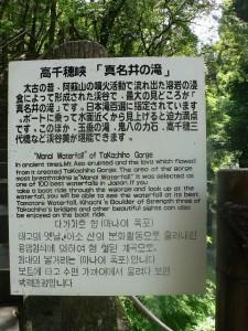 真名井の滝2