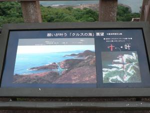 日向岬クルスの海展望台4